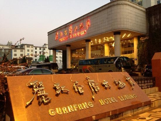 Guanfang Resort & Villas Lijiang : 丽江官房大酒店
