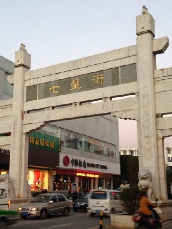 QiXing Jie