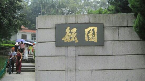 Yuyuan Garden: 鼓浪屿上的有名景点