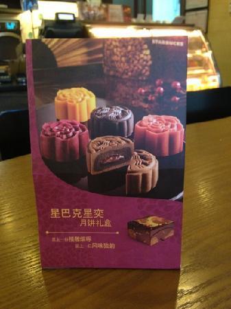 Starbucks (SongLei): SB