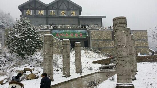 Wugong Mountain (Wu-kung) : 雪域武功