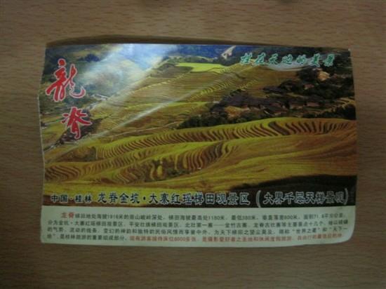 Dragon's Backbone Rice Terraces : 门票