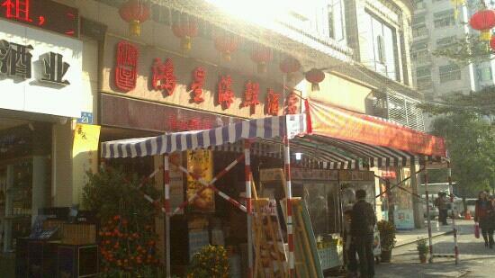 Hong Xing Seafood Restaurant (YingFeng Road)