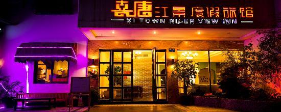 Xi Town River View Inn : home2