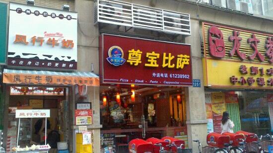 ZunBao Pizza (Dong Xiao Nan)