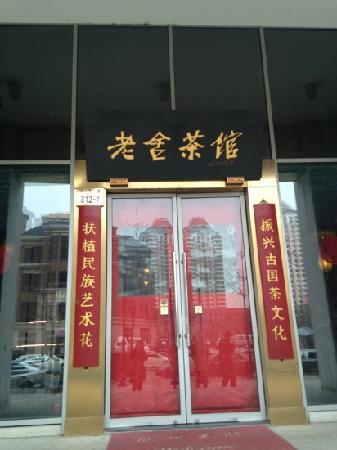Lao She Teahouse : 老舍