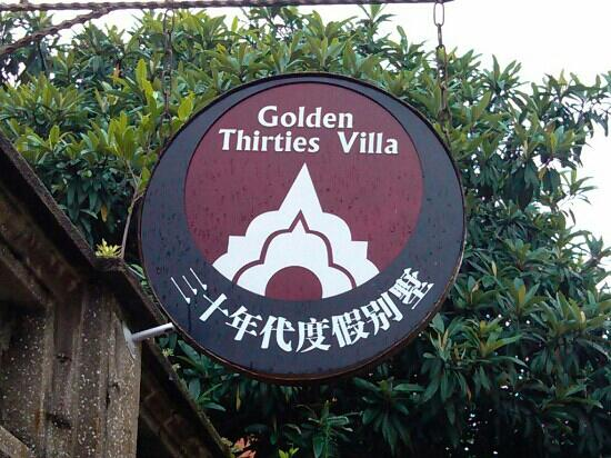 Thirties Holiday Villa : 老别墅的招牌