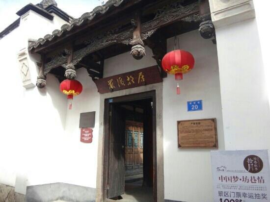 Fuzhou Langguan Trail: 郎官巷严复故居