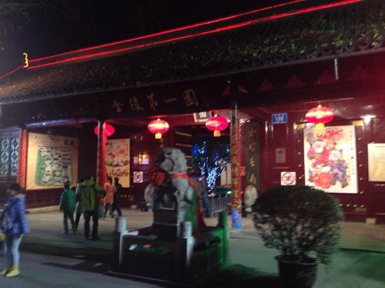 Zhanyuan Garden : 金陵第一园