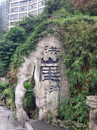 Hongya Cave: 照片
