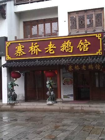Zhaiqiao Lao'e Restaurant (Yancheng)