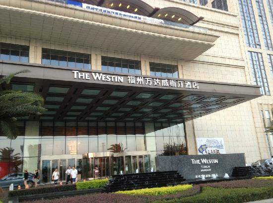 The Westin Fuzhou Minjiang: 万达风格外观