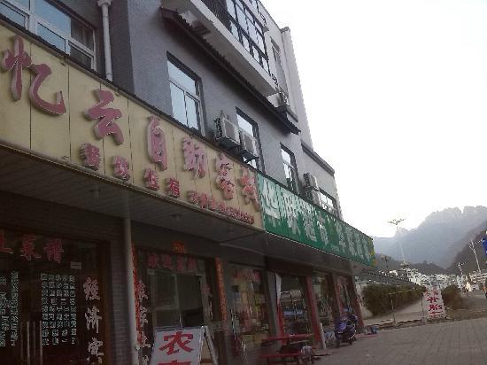 Yiyun Zizhu Yijiaren Inn: 家的感觉