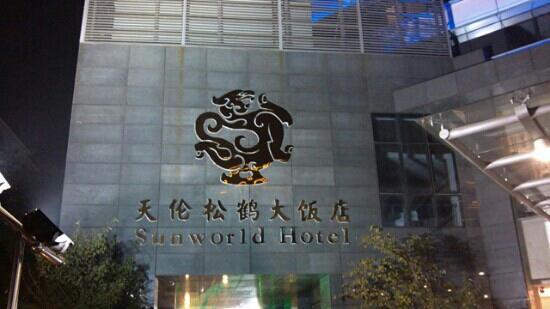 Sunworld Hotel Beijing: 距离灯市口地铁站很近