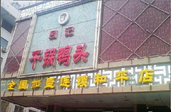 渝乡吕记干锅鸭头(和平北大街店)