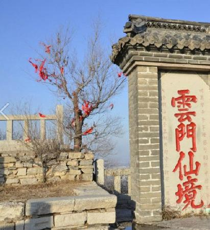 Qingzhou Yunmen Mountain : 云门山