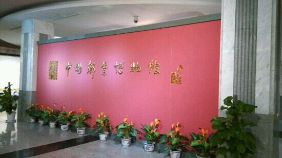 China National Post and Postage Stamp Museum: 中国邮票博物馆