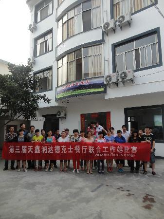 Shihua Xin'an Farm House: 我们走之前的合影