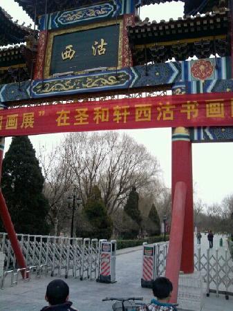 Xigu Park : 公园正门