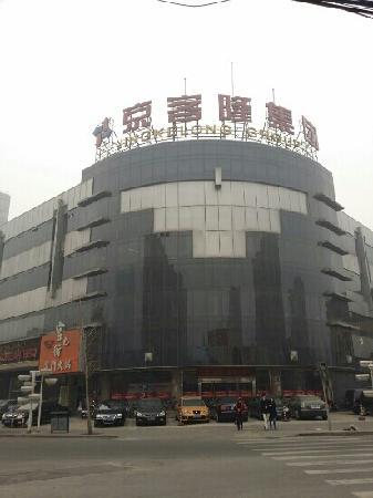 GYJ Macau Hot Pot