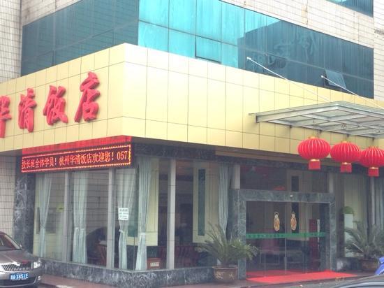 Huaqing Hotel