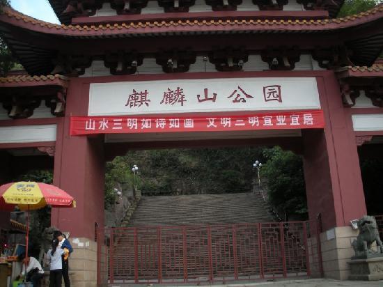 Yong'an, Çin: 公园正门