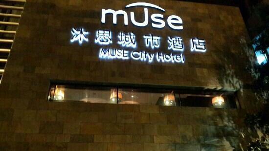 Muse City Hotel: 我的福建之行—福州