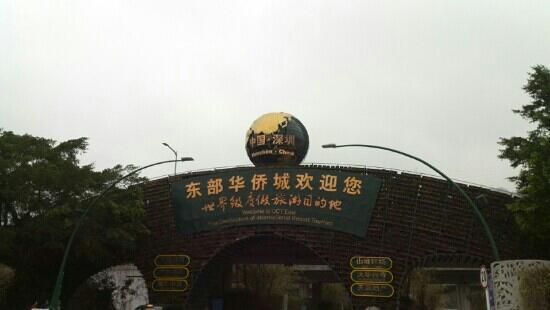 OCT East Shenzhen: 东部华侨城