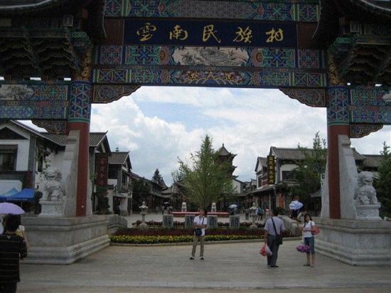 Yunnan Nationalities VillageBenzilam: 好有特色
