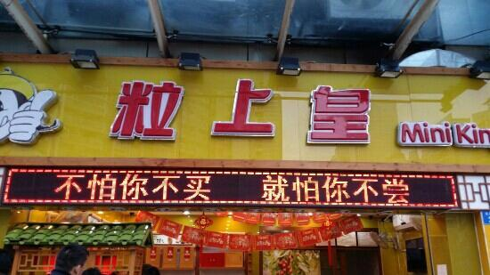 Li Shang Huang (Jiefang Road)