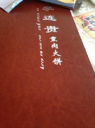 LiLian Gui XunRou DaBing (TongZhou)
