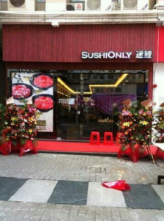迷鲤寿司店