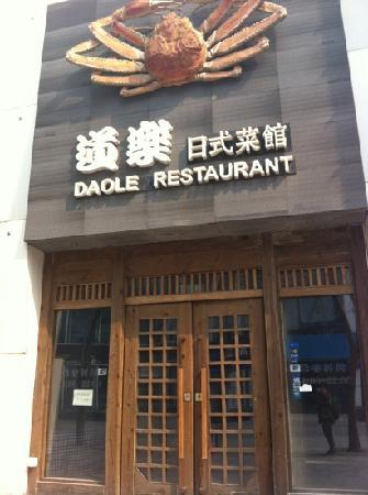 BeiJing Dao Le Japanese Restaurant (JinRong Jie): gate