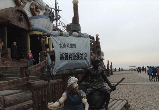 Ji Di Guan - Pole Aquarium.: 老虎滩极地馆