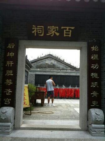 Shenzhen Dapeng Fortress : 大鹏所城