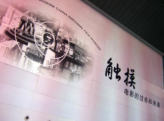 China National Film Museum : 中国电影博物馆 大厅