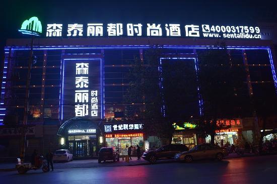 Sentai Lidu Fashion Hotel Heze Bus Station