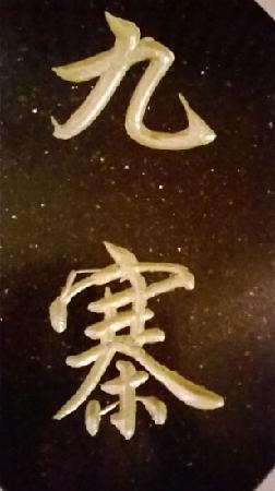 峨嵋酒家(团结湖店)