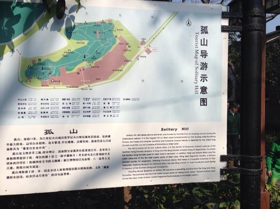 Gu Shan (Solitary Hill) : 孤山