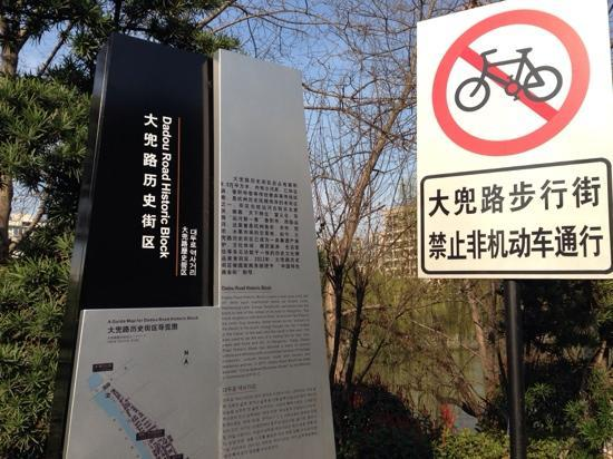 杭州大兜路步行街