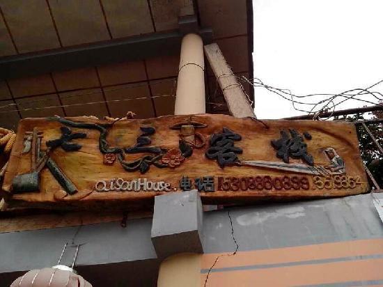 Gongshan County, China: 秋那桶七三客栈真心赞