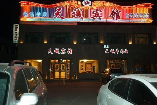 Tiancheng Hotel: 门面夜景