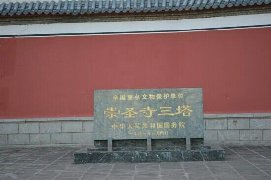 Chongsheng Three Pagodas: 不错
