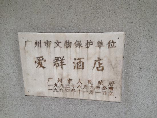 Oi Kwan Hotel : 爱群大厦