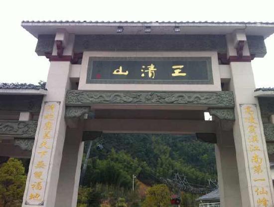 San Qing Shan : 三清山