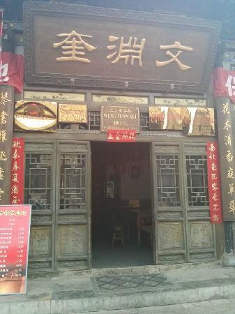 Wenyuankui Inn