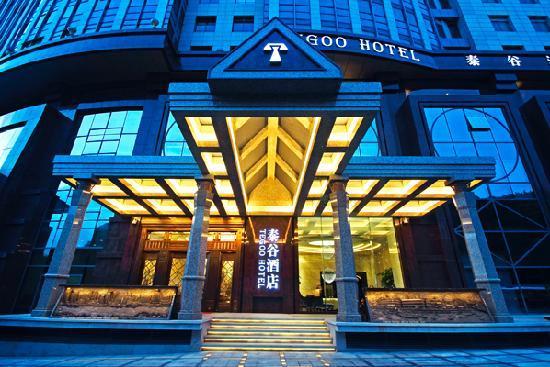 시안멘 티고 호텔