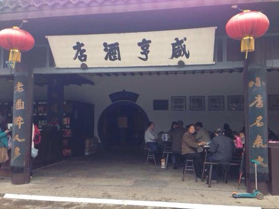 Old Xianheng Hotel: 咸亨