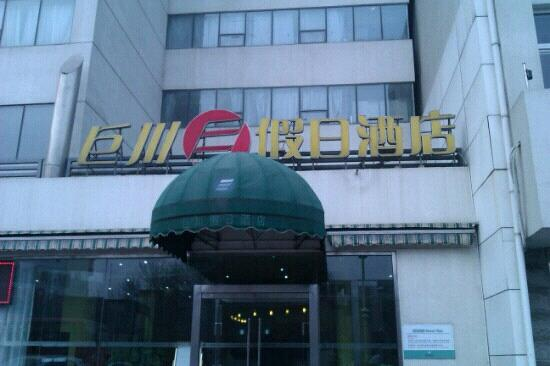 Juchuan Holiday Hotel: 门口