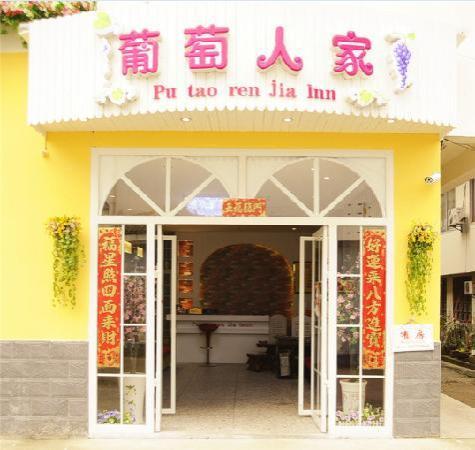 Putao Renjia Inn